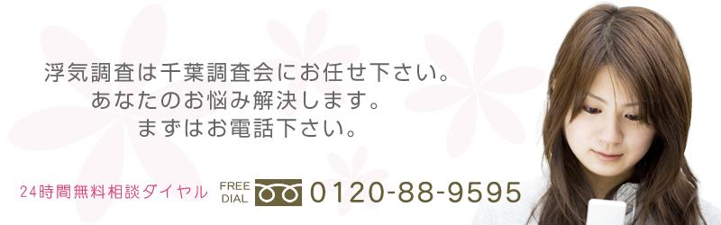 千葉県の浮気調査なら浮気調査専門サイトへ